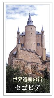 Segovia2008_portada