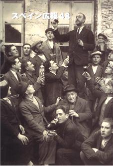 Tarde de domingo en Albacete 1930. Luis Escobar
