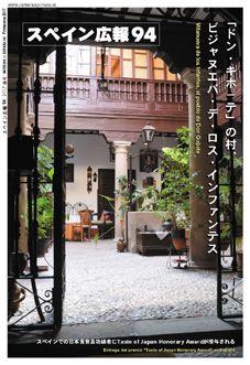 Patio de la casa del Caballero del verde gabán, Villanueva de los Infantes
